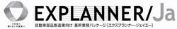 自動車部品製造業向け生産管理パッケージ「EXPLANNER/Ja」