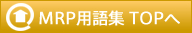 MRP用語集 TOPへ