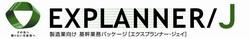 製造業向け基幹業務パッケージ「EXPLANNER/J」