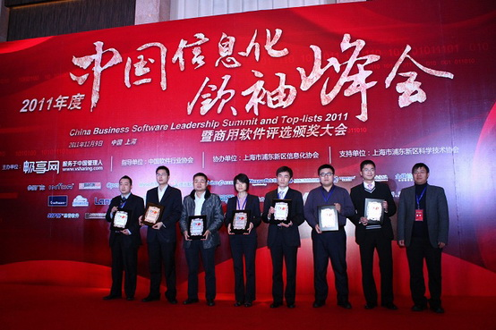 Asprova Shanghai award ceremony