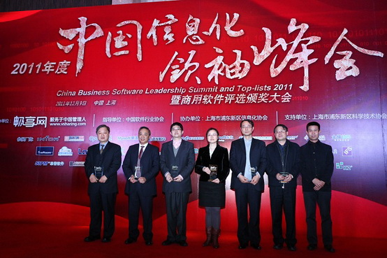 Thermos China award ceremony